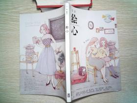 漫客:绘心(2012.10)(Vol.32)(贰周年纪念版)
