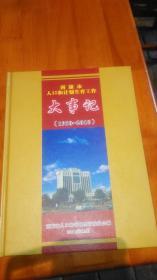 南康市人口和计划生育工作大事记(1950——2010)