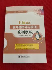 Linux服务器搭建与管理案例教程