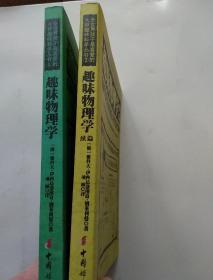 趣味物理学 + 趣味物理学续篇【2本合售】