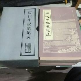 历代小说笔记选  有盒
