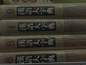 汉语大字典 第二版1 6 8 9四卷本合售