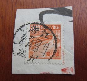 普4面值800圆邮票销1953年4月4日浙江温州--邮戳