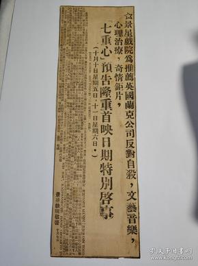 香港六十年代九龙景星戏院电影七重心报纸剪报一份大尺寸