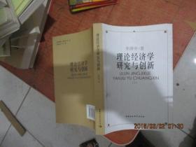 理论经济学研究与创新(上册) 作者赠本 看图