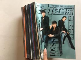 COOL轻音乐 2009年1-12期全 精华版2-11期 共22本