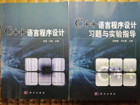 【一套2本】C++语言程序设计  姚娟,汪毅 + C++语言程序设计习题与实验指导 姚雅娟 科学出版社