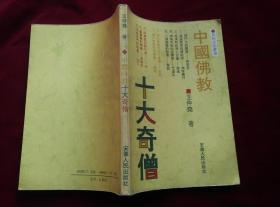 《中国佛教十大奇僧》