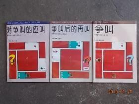 桥牌书《争叫》《对争叫的应叫》《争叫后的再叫》3本合售