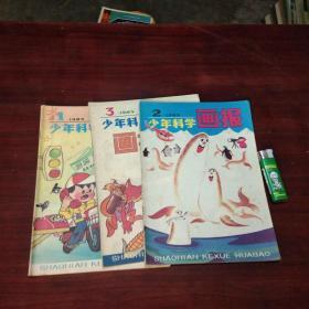 少年科学画报:(1985年1+2+3)3册合售
