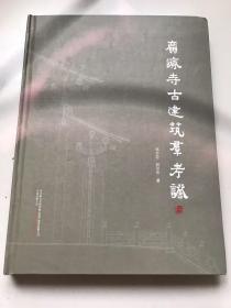 广济寺古建筑群考证