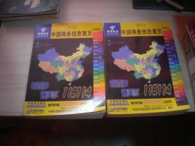 中国商务信息黄页   2012    上下册    2本合售   整体九品