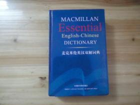 麦克米伦英汉双解词典