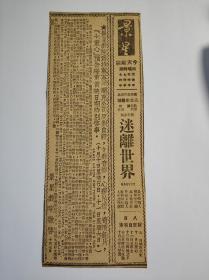 香港六十年代九龙景星戏院电影七重心报纸剪报一份尺寸中