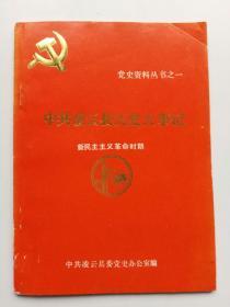 中共凌云县历史大事证(新民主主义革命时期)