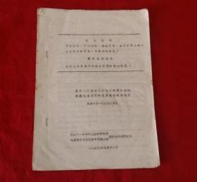 文革红色文献《最高指示 林副主席指示 经验讲用材料》