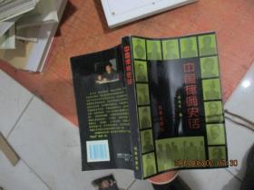 中国律师史话 忠贵签赠本