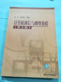 计算机通信与网络教程(第2版)  林生 韩海雯 编著 / 清华大学出版社 / 2004-05 / 平装  5000册