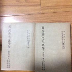 史学大师郭廷以作品:郭嵩焘先生年谱上下两册全 1971年初版