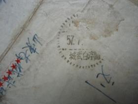 老邮戳-山东57;7成武白浮图寄徐州,可惜邮票掉啦,带信件