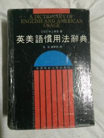 英美语惯用法辞典【大32开精装 91年一印4500册 有轻微水渍 看图见描述】