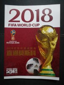 足球周刊2018-俄罗斯世界杯观战指南(16开)