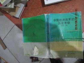 中国经济改革的历史考察 罗德明 签赠本 内有笔迹划线水渍