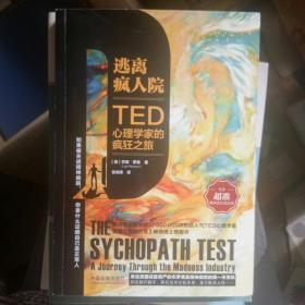 逃离疯人院 TED心理学家的疯狂之旅