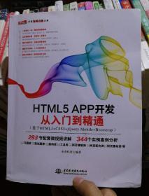 HTML5 APP 开发从入门到精通(基于HTML5+CSS3+jQueryMobile+Bootstrap)
