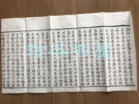 明版佛经  永乐单刻经 华严经 写刻本 白棉纸 一版5折