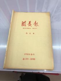 开发报 合订本1990年全年(总259-309期)