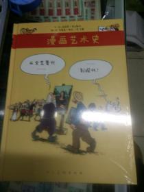 漫画艺术史(从文艺复兴到现代)