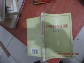 学习邓小平理论讲座 签赠本