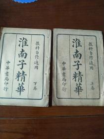 淮南子精华(上、下卷)