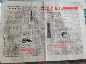 【报纸】益寿文摘 1992年1月25日【饮食与寿限(下)】【冯英子的养生之道】【哮喘从胃论治】【高血压病的非药物治疗】