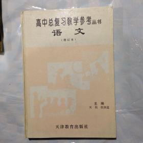 高中总复习教学参考丛书 语文 增订本