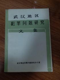 武汉地区犯罪问题研究文集