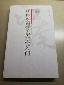 江南社会经济史研究入门