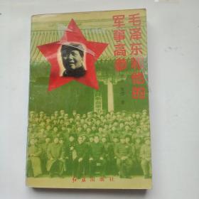 《毛泽东和他的军事高参》