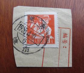 普8面值8分邮票销1958年4月10日湖南津市--邮戳