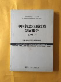 中国智慧互联投资发展报告(2017)