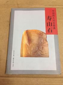 中国四大印石图典:寿山石