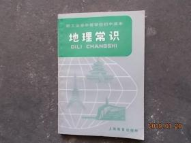 地理常识(职工业余中等学校初中课本)