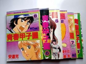 32开单行本漫画书 青春甲子园 1-8全套缺少第1.4两本打包