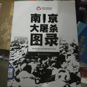 南京大屠杀图录 侵华日军南京大屠杀纪遇难同胞纪念馆