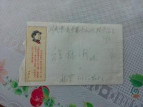 文革文献   1969年实寄封 附信  无邮票