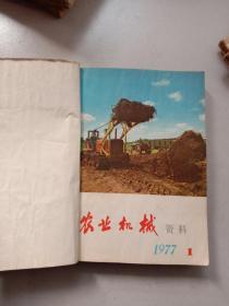 农业机械资料[1977年合订本]