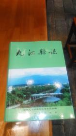 九江县志(1986——2005)