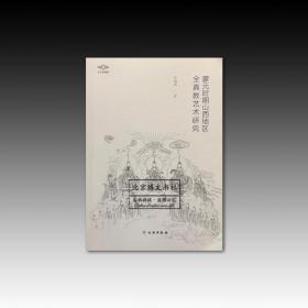 蒙元时期山西地区全真教艺术研究【平】