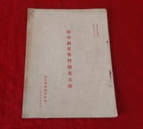 文革红色文献《四项制度学习补充文件》1955年